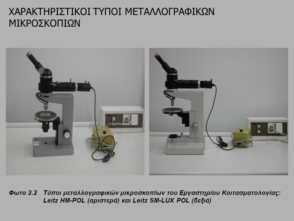 ΧΑΡΑΚΤΗΡΙΣΤΙΚΟΙ ΤΥΠΟΙ ΜΕΤΑΛΛΟΓΡΑΦΙΚΩΝ ΜΙΚΡΟΣΚΟΠΙΩΝ Φωτο 2.2 Τύποι μεταλλογραφικών μικροσκοπίων του Εργαστηρίου Κοιτασματολογίας: Leitz HM-POL (αριστερ