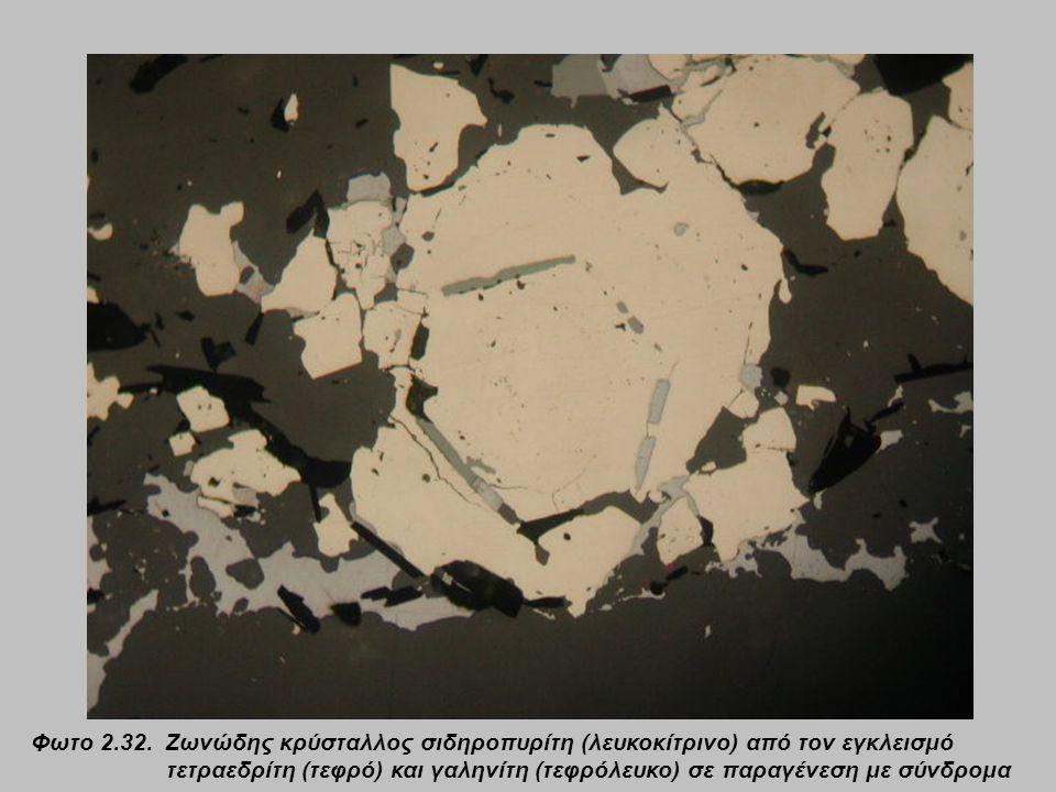 Φωτο 2.32. Ζωνώδης κρύσταλλος σιδηροπυρίτη (λευκοκίτρινο) από τον εγκλεισμό τετραεδρίτη (τεφρό) και γαληνίτη (τεφρόλευκο) σε παραγένεση με σύνδρομα