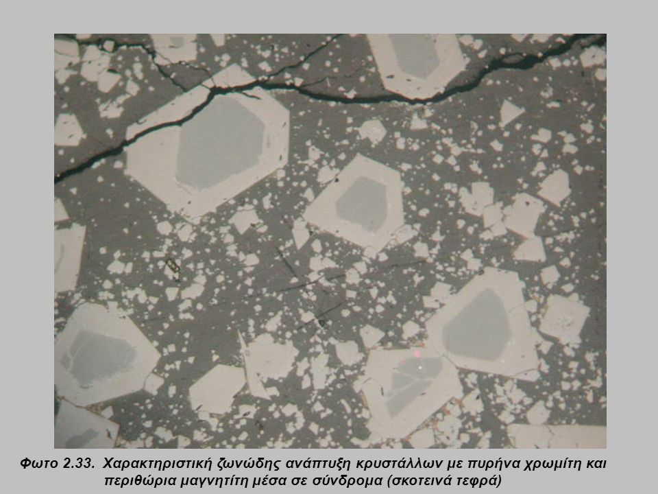 Φωτο 2.33. Χαρακτηριστική ζωνώδης ανάπτυξη κρυστάλλων με πυρήνα χρωμίτη και περιθώρια μαγνητίτη μέσα σε σύνδρομα (σκοτεινά τεφρά)