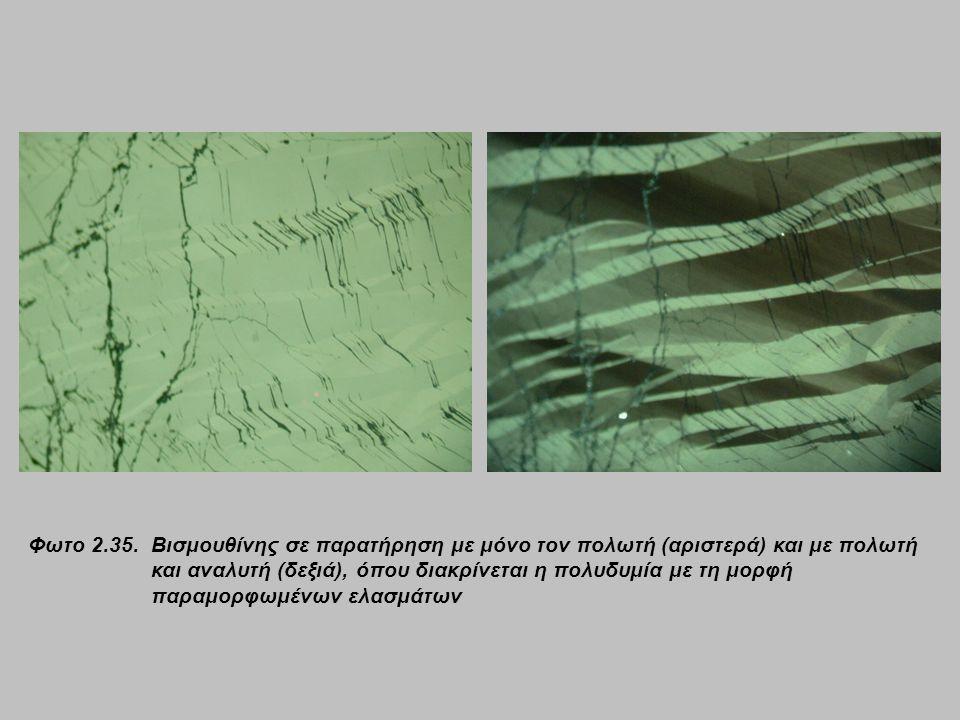 Φωτο 2.35. Βισμουθίνης σε παρατήρηση με μόνο τον πολωτή (αριστερά) και με πολωτή και αναλυτή (δεξιά), όπου διακρίνεται η πολυδυμία με τη μορφή παραμορ