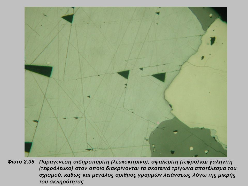 Φωτο 2.38. Παραγένεση σιδηροπυρίτη (λευκοκίτρινο), σφαλερίτη (τεφρό) και γαληνίτη (τεφρόλευκο) στον οποίο διακρίνονται τα σκοτεινά τρίγωνα αποτέλεσμα