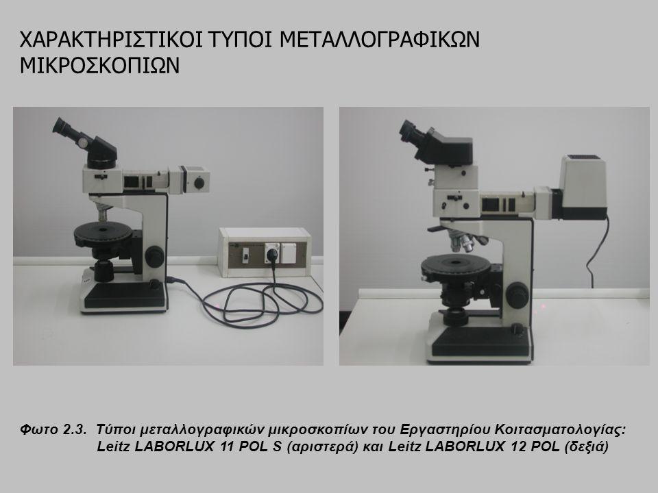 Βασικές διαφορές από το πολωτικό μικροσκόπιο διερχόμενου φωτός (πετρογραφικό):  Η ύπαρξη διατάξεως (φωτιστικού συστήματος) για χρήση ανακλώμενου φωτός που ονομάζεται συσκευή κατακόρυφου φωτισμού (vertical illuminator) ή συσκευή φωτισμού αδιαφανών σωμάτων (opaque illuminator) ΜΕΤΑΛΛΟΓΡΑΦΙΚΗ ΜΙΚΡΟΣΚΟΠΙΑ