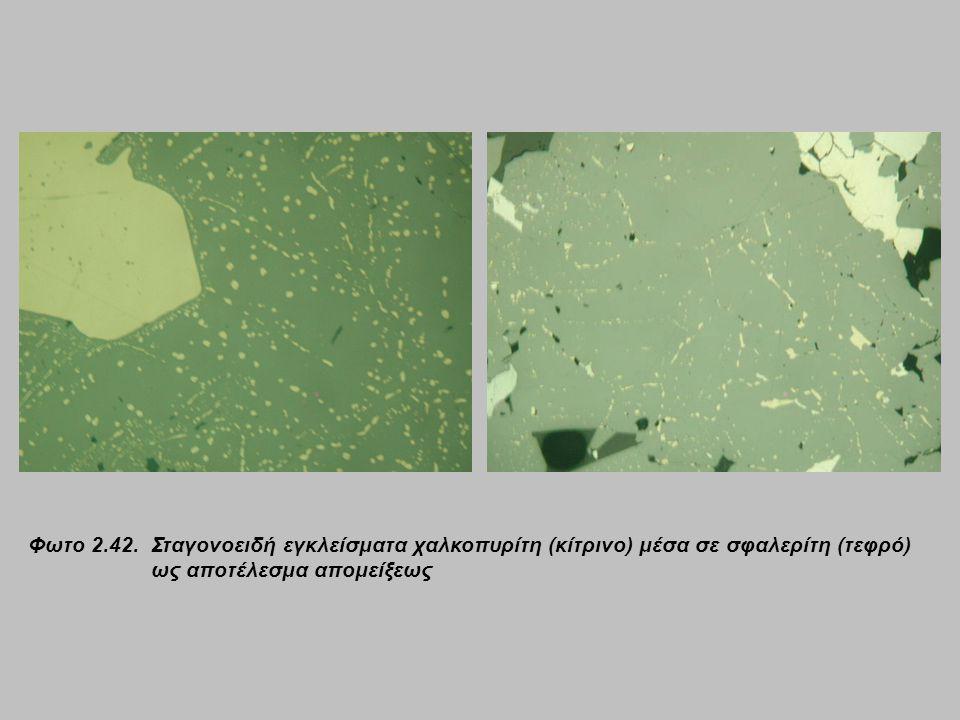 Φωτο 2.42. Σταγονοειδή εγκλείσματα χαλκοπυρίτη (κίτρινο) μέσα σε σφαλερίτη (τεφρό) ως αποτέλεσμα απομείξεως