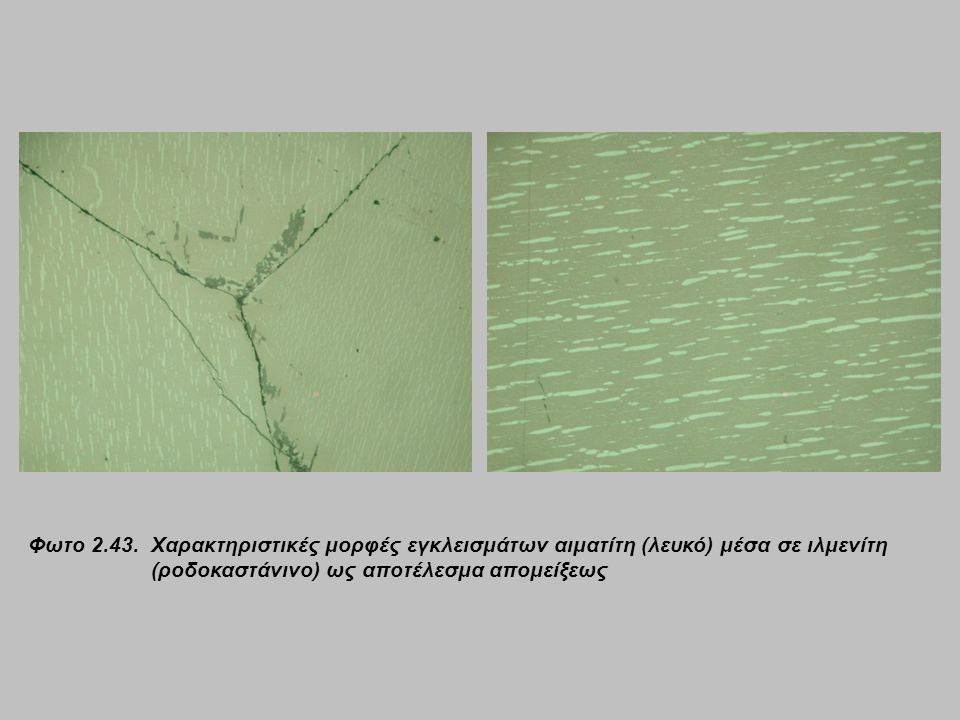 Φωτο 2.43. Χαρακτηριστικές μορφές εγκλεισμάτων αιματίτη (λευκό) μέσα σε ιλμενίτη (ροδοκαστάνινο) ως αποτέλεσμα απομείξεως