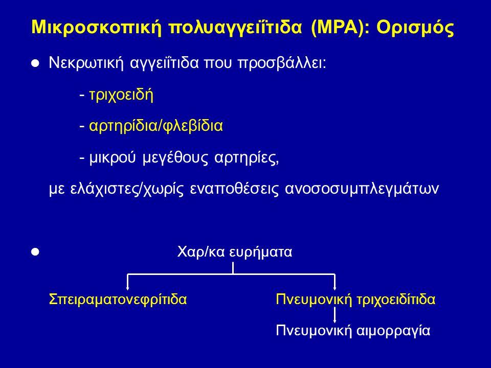 Μικροσκοπική πολυαγγειΐτιδα (ΜΡΑ): Ορισμός Νεκρωτική αγγειΐτιδα που προσβάλλει: - τριχοειδή - αρτηρίδια/φλεβίδια - μικρού μεγέθους αρτηρίες, με ελάχισ