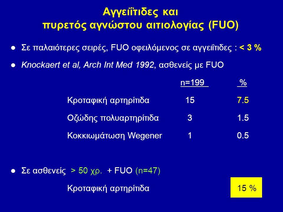 Σε παλαιότερες σειρές, FUO οφειλόμενος σε αγγει ΐ τιδες : < 3 % Κnockaert et al, Arch Int Med 1992, ασθενείς με FUO n=199 % Κροταφική αρτηρίτιδα 157.5