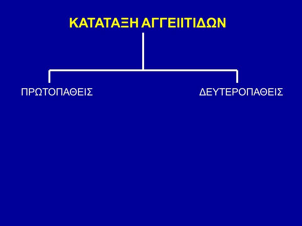 ΚΑΤΑΤΑΞΗ ΑΓΓΕΙΙΤΙΔΩΝ ΠΡΩΤΟΠΑΘΕΙΣ ΔΕΥΤΕΡΟΠΑΘΕΙΣ