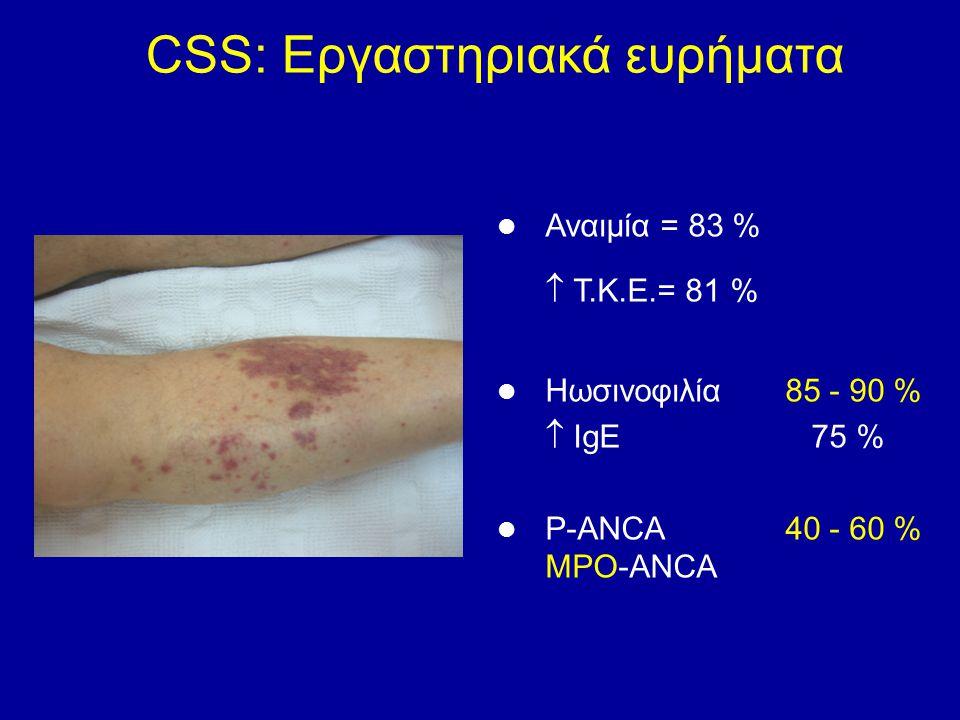 Αναιμία = 83 %  Τ.Κ.Ε.= 81 % Ηωσινοφιλία85 - 90 %  IgE 75 % P-ANCA40 - 60 % MPO-ANCA CSS: Eργαστηριακά ευρήματα
