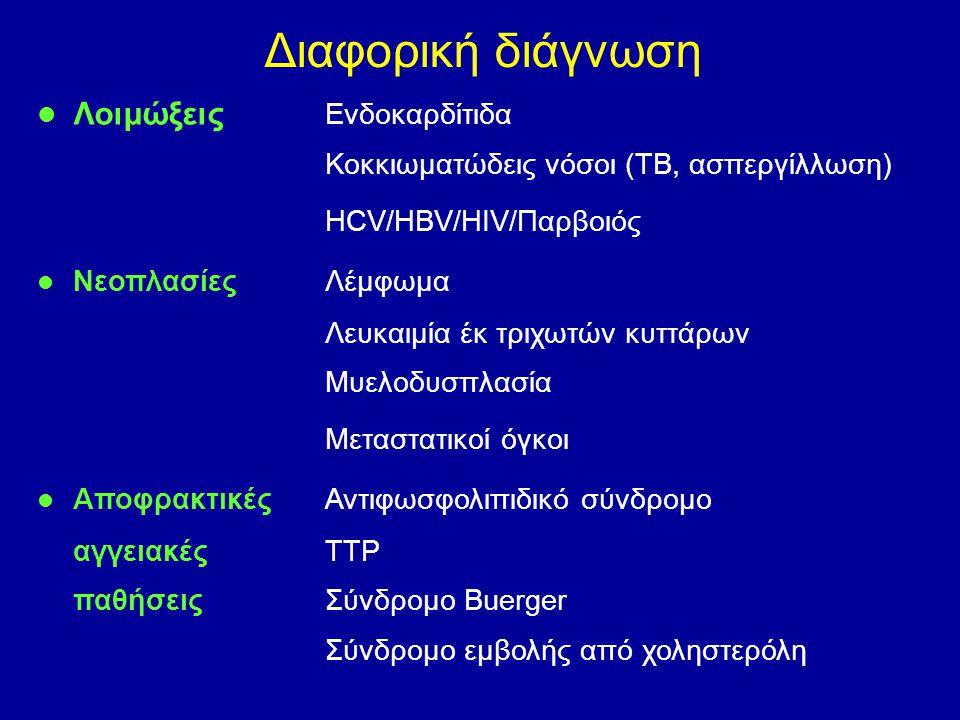 Διαφορική διάγνωση Λοιμώξεις Ενδοκαρδίτιδα Κοκκιωματώδεις νόσοι (ΤΒ, ασπεργίλλωση) HCV/HBV/HIV/Παρβοιός ΝεοπλασίεςΛέμφωμα Λευκαιμία έκ τριχωτών κυττάρ