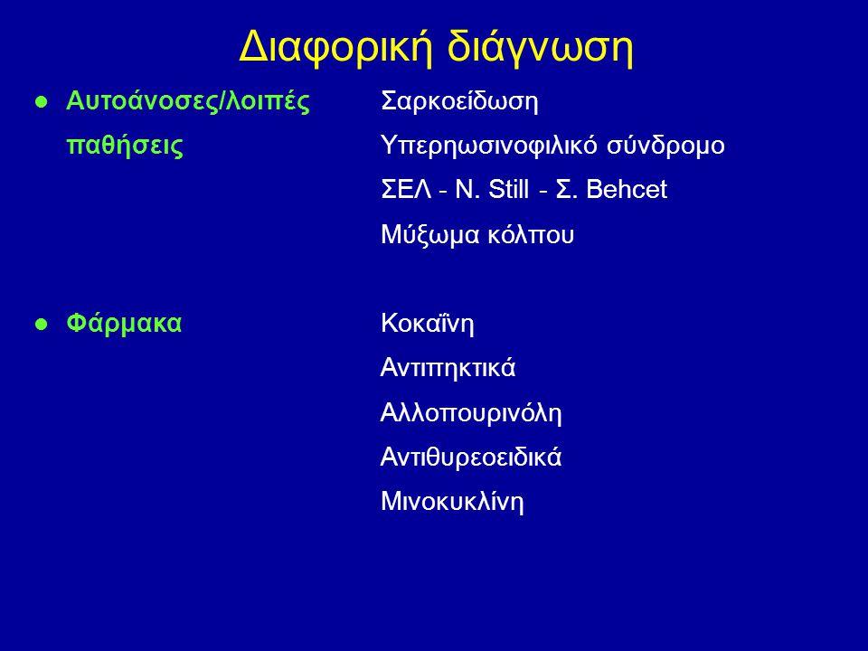 Διαφορική διάγνωση Αυτοάνοσες/λοιπέςΣαρκοείδωση παθήσειςΥπερηωσινοφιλικό σύνδρομο ΣΕΛ - Ν. Still - Σ. Behcet Μύξωμα κόλπου ΦάρμακαΚοκαΐνη Αντιπηκτικά