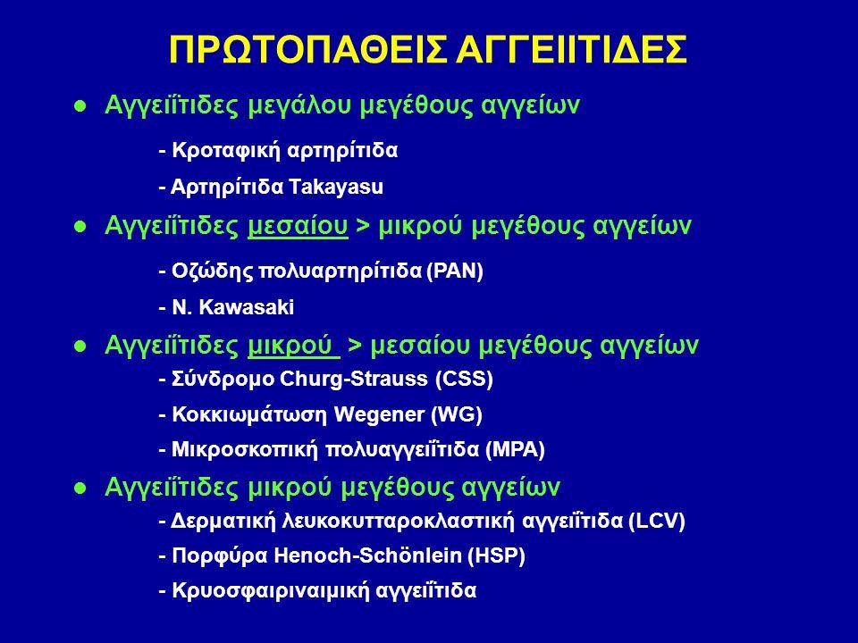Αγγειΐτιδες μεγάλου μεγέθους αγγείων - Κροταφική αρτηρίτιδα - Αρτηρίτιδα Τakayasu Αγγειΐτιδες μεσαίου > μικρού μεγέθους αγγείων - Οζώδης πολυαρτηρίτιδ
