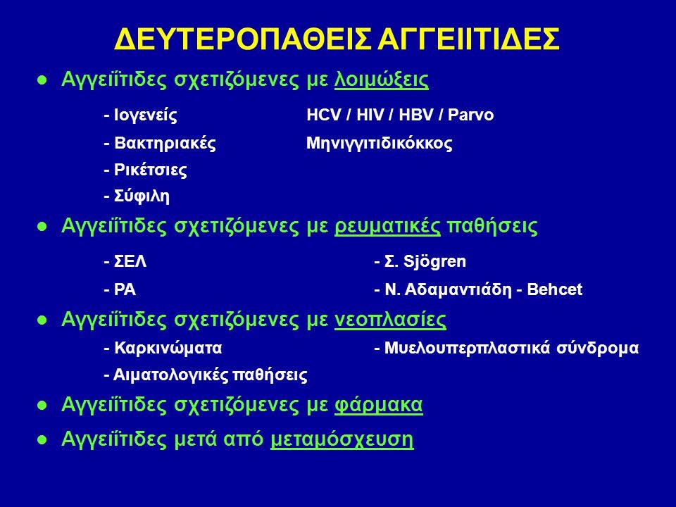 Αγγειΐτιδες σχετιζόμενες με λοιμώξεις - ΙογενείςHCV / HIV / HBV / Parvo - Βακτηριακές Μηνιγγιτιδικόκκος - Ρικέτσιες - Σύφιλη Αγγειΐτιδες σχετιζόμενες
