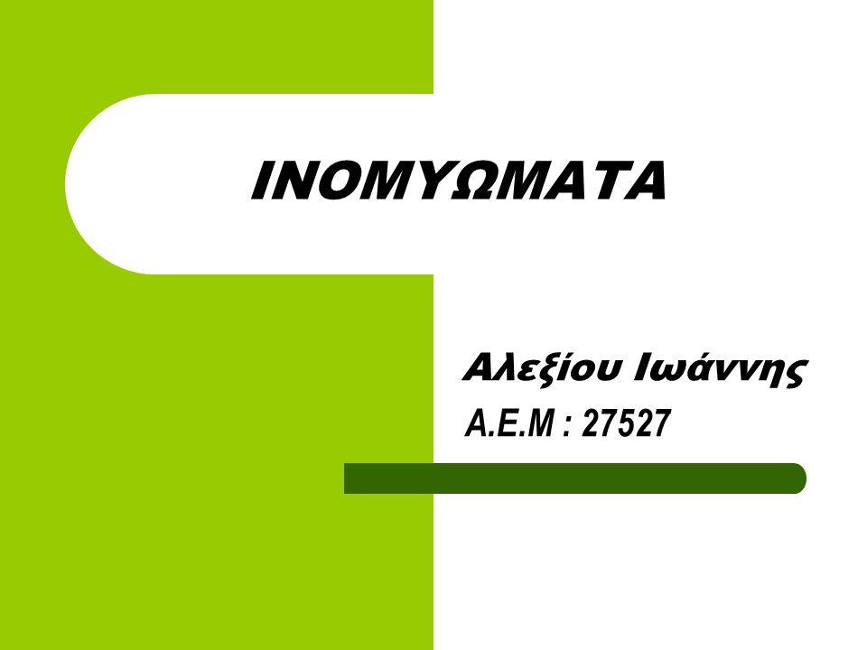 ΙΝΟΜΥΩΜΑΤΑ Αλεξίου Ιωάννης Α.Ε.Μ : 27527