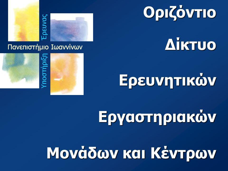 Πανεπιστήμιο Ιωαννίνων Υποστήριξη ΈρευναςΟριζόντιοΔίκτυοΕρευνητικώνΕργαστηριακών Μονάδων και Κέντρων