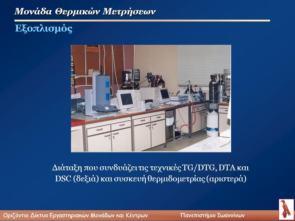 Μονάδα Θερμικών Μετρήσεων Εξοπλισμός Διάταξη που συνδυάζει τις τεχνικές TG/DTG, DTA και DSC (δεξιά) και συσκευή θερμιδομετρίας (αριστερά) Οριζόντιο Δίκτυο Εργαστηριακών Μονάδων και ΚέντρωνΠανεπιστήμιο Ιωαννίνων