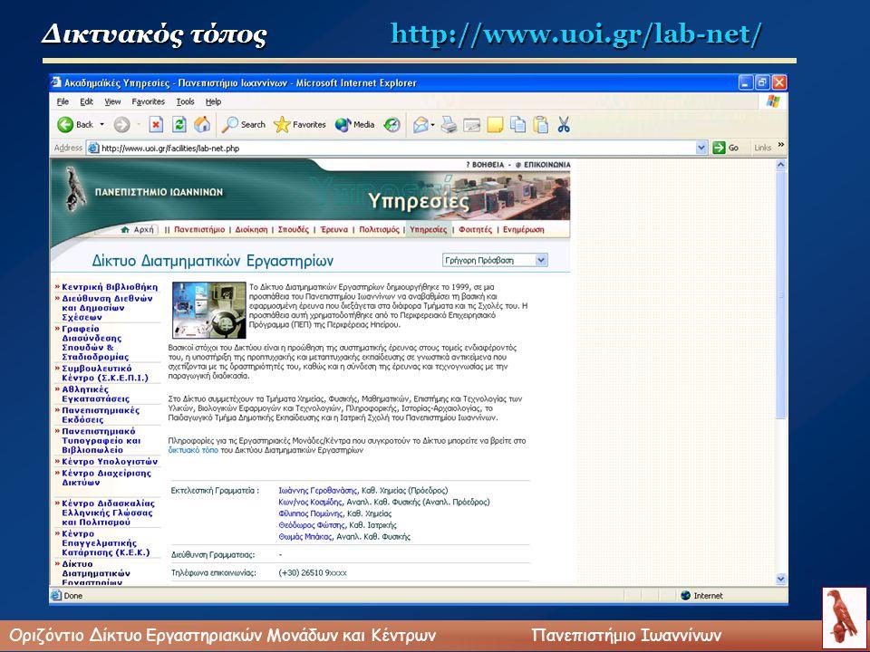 Δικτυακός τόπος http://www.uoi.gr/lab-net/ Οριζόντιο Δίκτυο Εργαστηριακών Μονάδων και ΚέντρωνΠανεπιστήμιο Ιωαννίνων