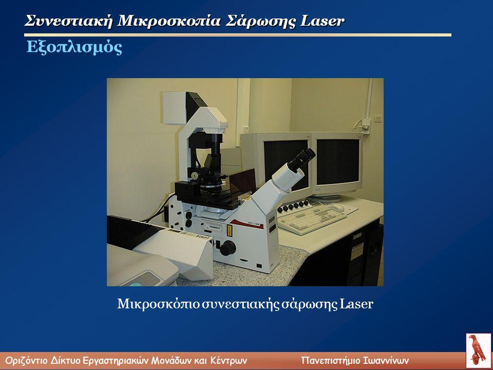 Συνεστιακή Μικροσκοπία Σάρωσης Laser Εξοπλισμός Μικροσκόπιο συνεστιακής σάρωσης Laser Οριζόντιο Δίκτυο Εργαστηριακών Μονάδων και ΚέντρωνΠανεπιστήμιο Ιωαννίνων