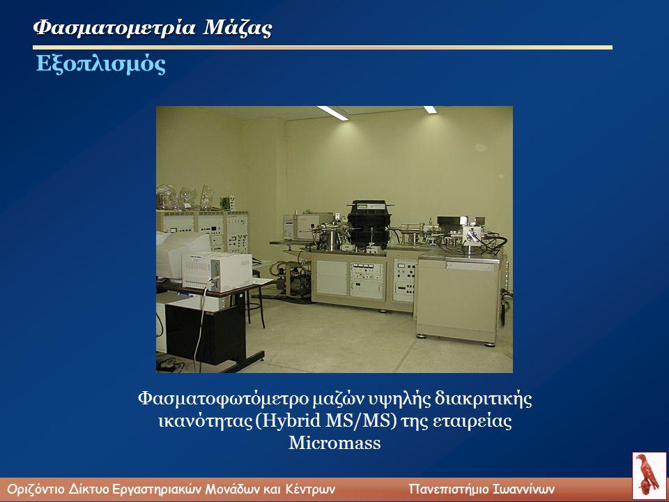 Φασματομετρία Μάζας Εξοπλισμός Φασματοφωτόμετρο μαζών υψηλής διακριτικής ικανότητας (Hybrid MS/MS) της εταιρείας Micromass Οριζόντιο Δίκτυο Εργαστηριακών Μονάδων και ΚέντρωνΠανεπιστήμιο Ιωαννίνων