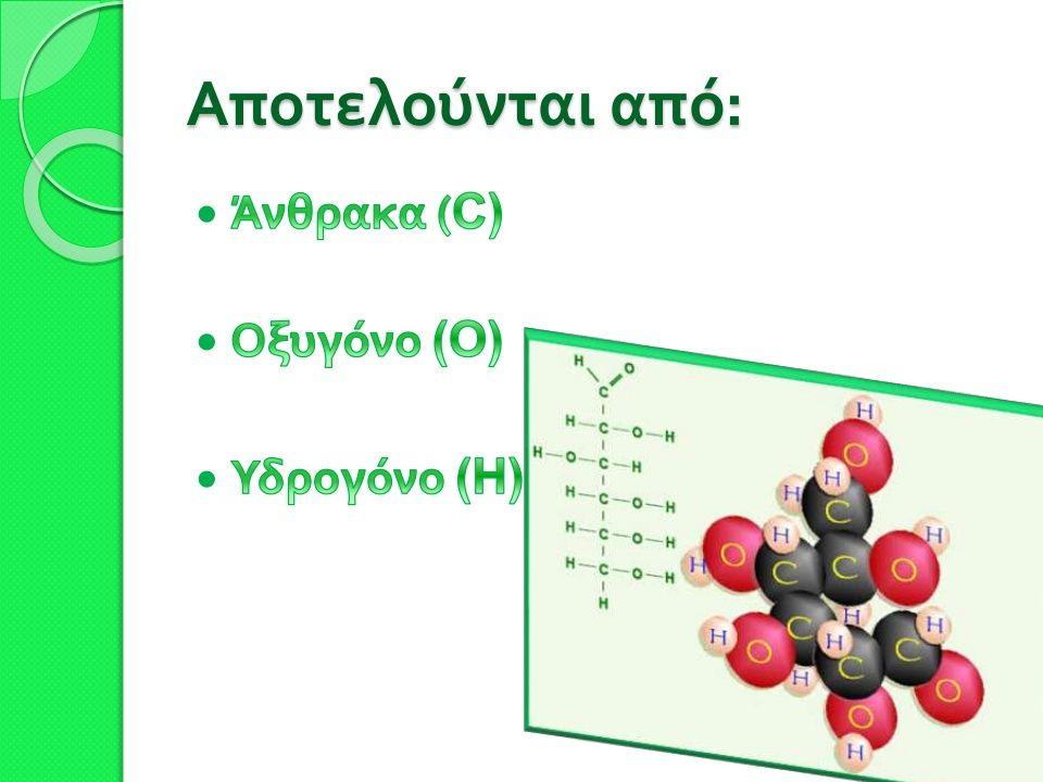 Θερμοκρασία ζελατινοποίησης Καλαμπόκι 61-72°C Πατάτα 62-68°C Σίτος 53-64°C Ρύζι 65-73°C Οι παράγοντες που μπορούν να επηρεάσουν το Τ ζ είναι: το pH, ο ρυθμός θέρμανσης (dQ/dt), και η παρουσία σακχάρων και λιπαρών.
