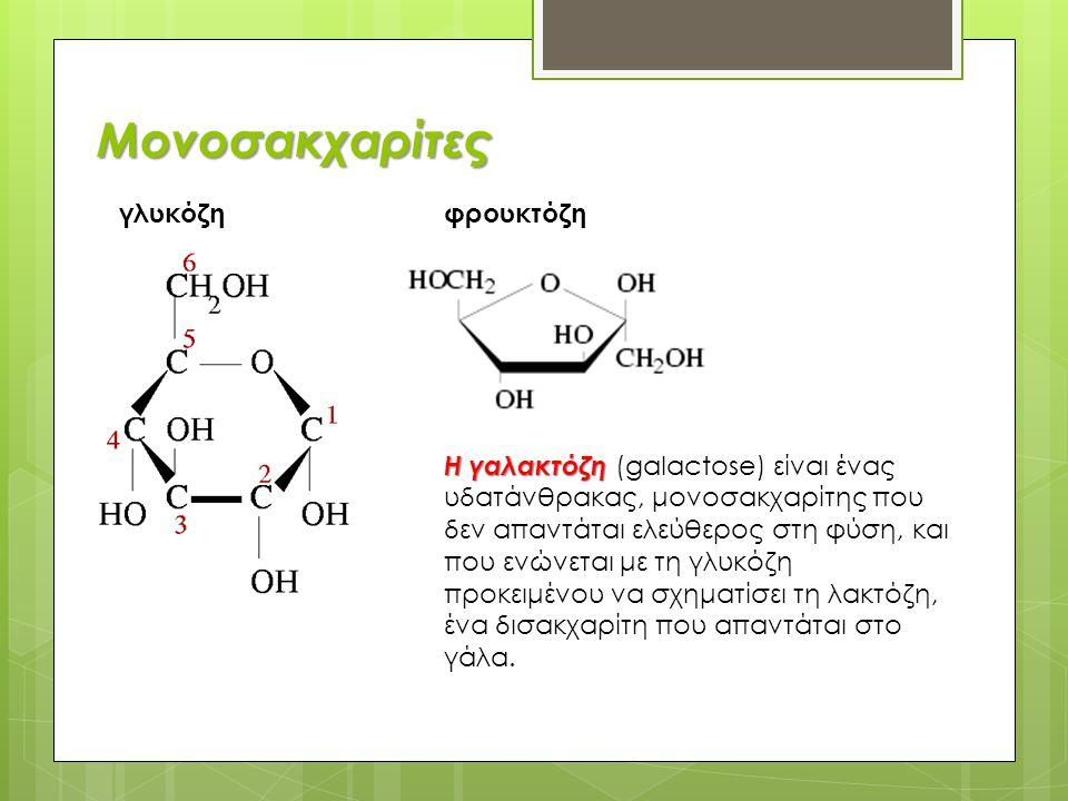 Μονοσακχαρίτες γλυκόζηφρουκτόζη Η γαλακτόζη Η γαλακτόζη (galactose) είναι ένας υδατάνθρακας, μονοσακχαρίτης που δεν απαντάται ελεύθερος στη φύση, και που ενώνεται με τη γλυκόζη προκειμένου να σχηματίσει τη λακτόζη, ένα δισακχαρίτη που απαντάται στο γάλα.
