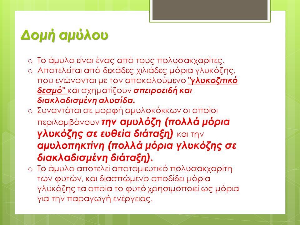 Η Αμυλόζη Η Αμυλόζη αποτελεί περίπου το 25% του αμύλου.