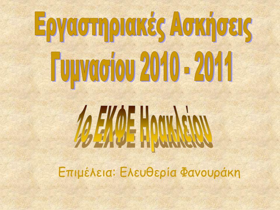 1 ο ΕΚΦΕ Ηρακλείου Ε. Φανουράκη http://1ekfe.ira.sch.gr/ mail@1ekfe.ira.sch.gr 12
