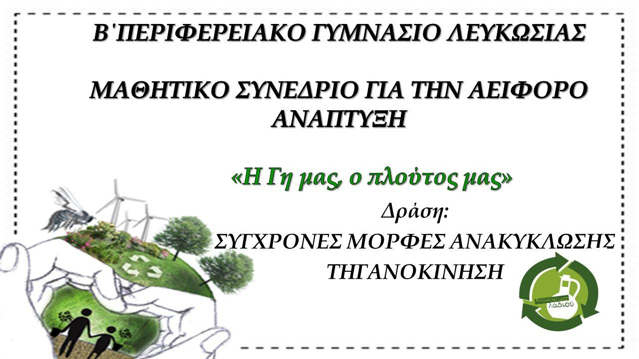 Η ΠΕΡΙΠΤΩΣΗ ΤΗΣ ΑΝΑΚΥΚΛΩΣΗΣ ΤΗΓΑΝΕΛΑΙΩΝ