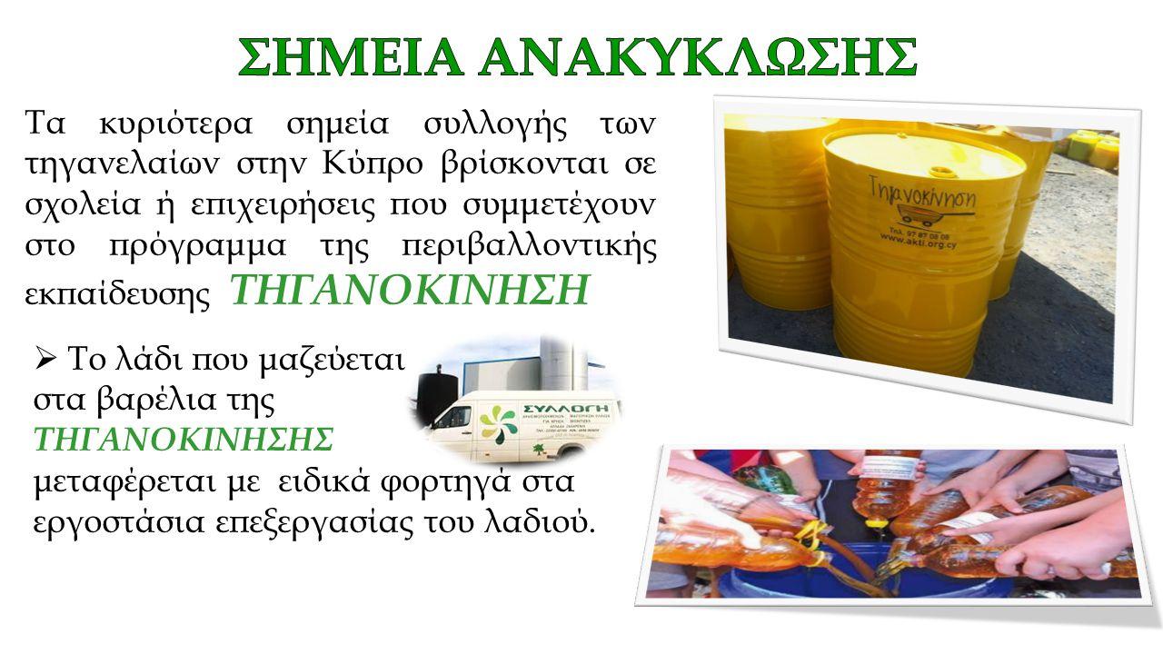 Τα κυριότερα σημεία συλλογής των τηγανελαίων στην Κύπρο βρίσκονται σε σχολεία ή επιχειρήσεις που συμμετέχουν στο πρόγραμμα της περιβαλλοντικής εκπαίδευσης ΤΗΓΑΝΟΚΙΝΗΣΗ  Το λάδι που μαζεύεται στα βαρέλια της ΤΗΓΑΝΟΚΙΝΗΣΗΣ μεταφέρεται με ειδικά φορτηγά στα εργοστάσια επεξεργασίας του λαδιού.