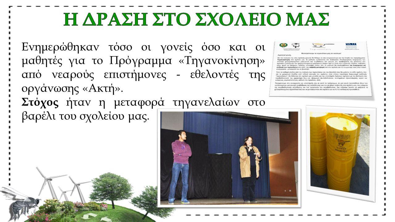 Ενημερώθηκαν τόσο οι γονείς όσο και οι μαθητές για το Πρόγραμμα «Τηγανοκίνηση» από νεαρούς επιστήμονες - εθελοντές της οργάνωσης «Ακτή».