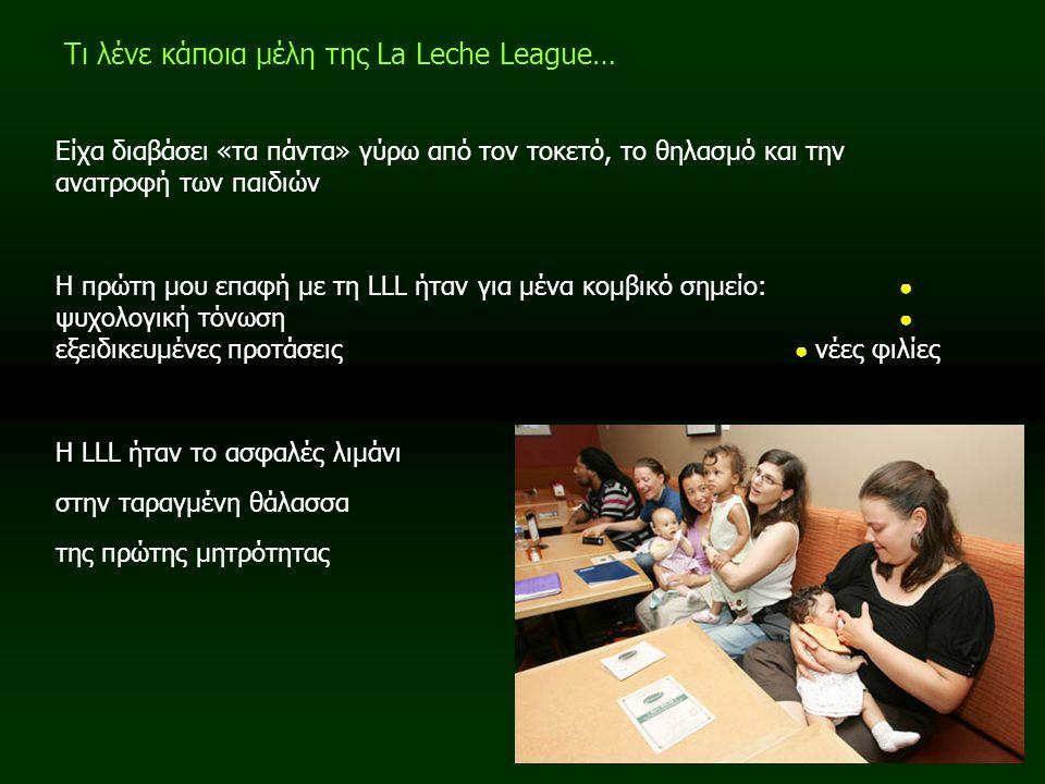 Τι λένε κάποια μέλη της La Leche League… Είχα διαβάσει «τα πάντα» γύρω από τον τοκετό, το θηλασμό και την ανατροφή των παιδιών Η πρώτη μου επαφή με τη