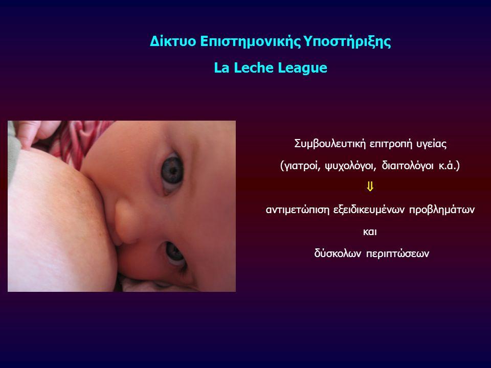 Δίκτυο Επιστημονικής Υποστήριξης La Leche League Συμβουλευτική επιτροπή υγείας (γιατροί, ψυχολόγοι, διαιτολόγοι κ.ά.)  αντιμετώπιση εξειδικευμένων πρ
