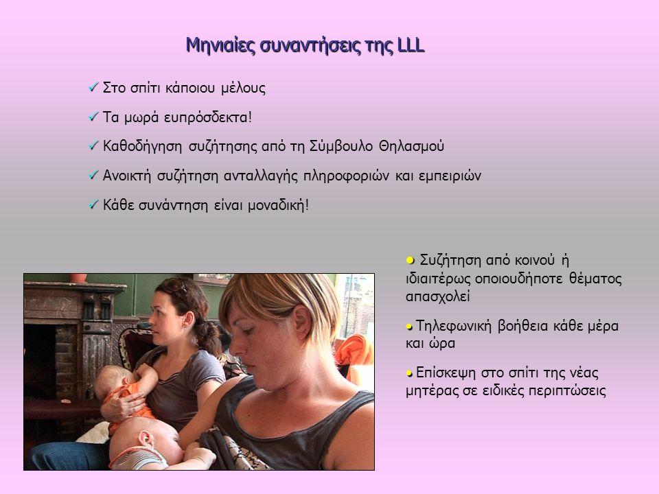 Μηνιαίες συναντήσεις της LLL   Στο σπίτι κάποιου μέλους   Τα μωρά ευπρόσδεκτα!   Καθοδήγηση συζήτησης από τη Σύμβουλο Θηλασμού   Ανοικτή συζήτ