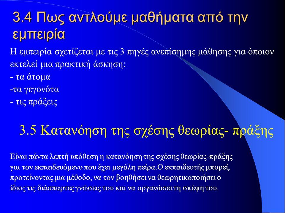 3.3 Η άσκηση μέσα στην επιχείρηση Τέσσερις ευνοϊκές συνθήκες που εξασφαλίζουν την αποτελεσματικότητά της είναι: 1. Η προετοιμασία των μέσων μιας άσκησ
