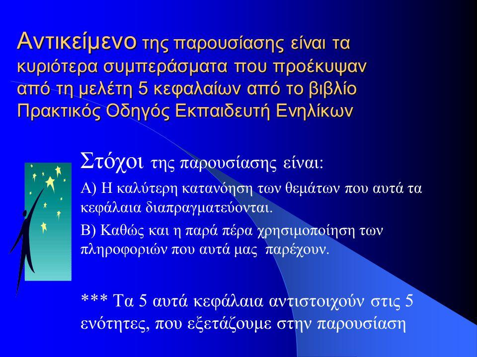 Εισαγωγή Στην Δια Βίου Εκπαίδευση Τίτλος Εργασίας: L15 Συγγραφέας: Noye Πηγή: Πρακτικός Οδηγός Εκπαιδευτή Ενήλικων Όνομα: Παναγιώτα Επώνυμο: Γκίζα Α.Μ: 3152
