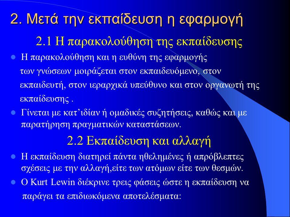 1.2 Η οργάνωση της διαδικασίας αξιολόγησης Η διαδικασία της αξιολόγησης μπορεί να οργανωθεί με την ακόλουθη σειρά: 1. Προσδιορισμός των στόχων της αξι