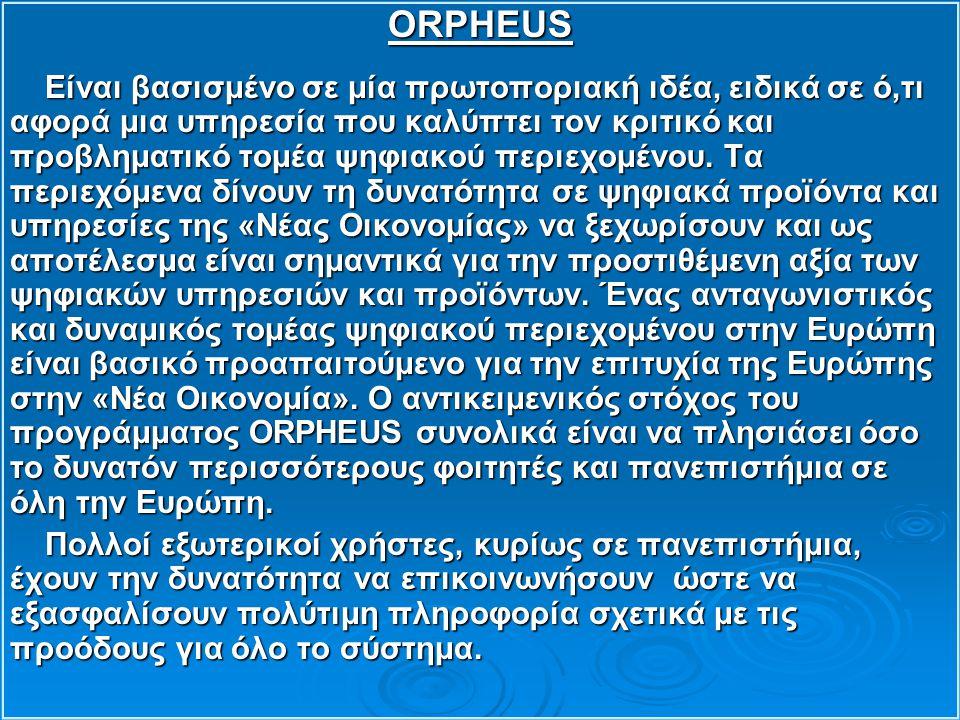ORPHEUS Είναι βασισμένο σε μία πρωτοποριακή ιδέα, ειδικά σε ό,τι αφορά μια υπηρεσία που καλύπτει τον κριτικό και προβληματικό τομέα ψηφιακού περιεχομέ
