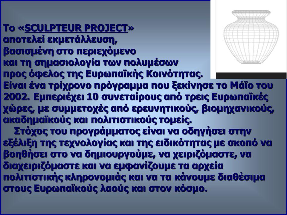 Το «SCULPTEUR PROJECT» αποτελεί εκμετάλλευση, βασισμένη στο περιεχόμενο και τη σημασιολογία των πολυμέσων προς όφελος της Ευρωπαϊκής Κοινότητας. Είναι