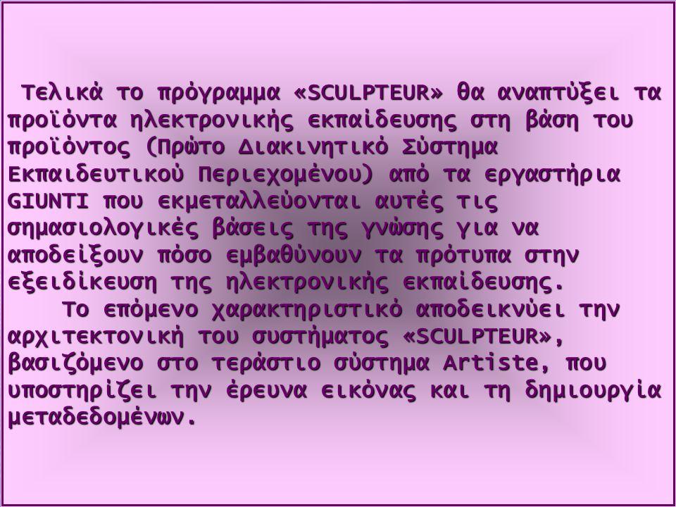 Τελικά το πρόγραμμα «SCULPTEUR» θα αναπτύξει τα προϊόντα ηλεκτρονικής εκπαίδευσης στη βάση του προϊόντος (Πρώτο Διακινητικό Σύστημα Εκπαιδευτικού Περι