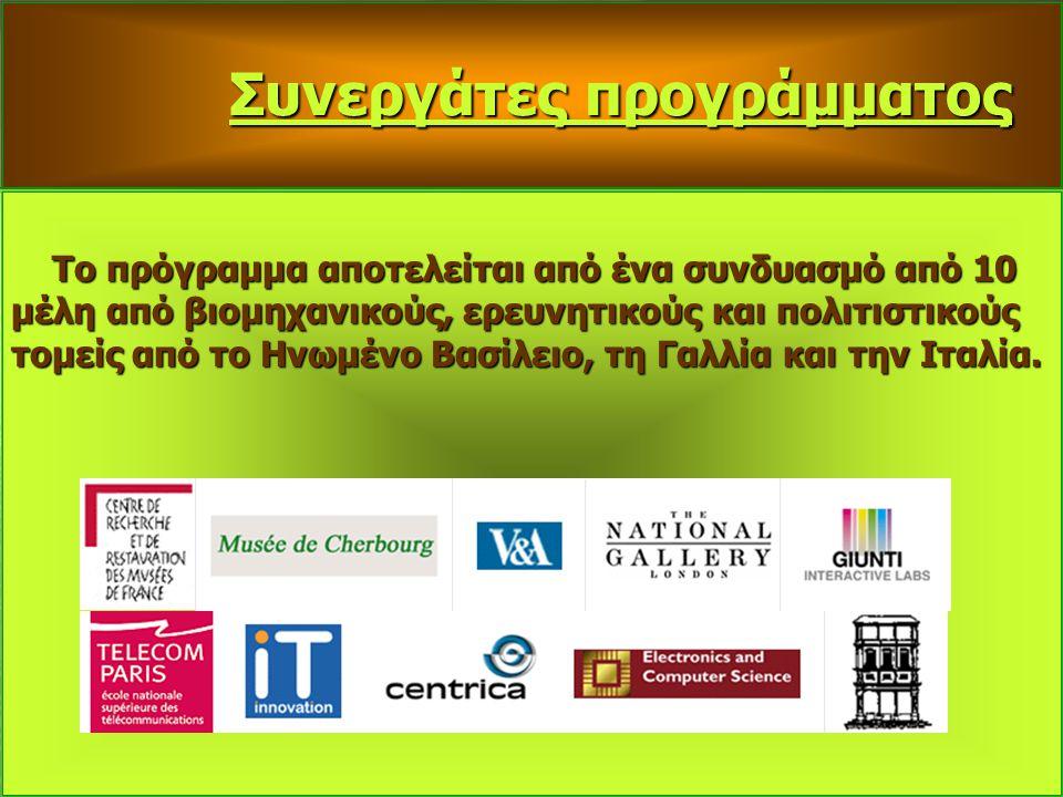Συνεργάτες προγράμματος Συνεργάτες προγράμματος Το πρόγραμμα αποτελείται από ένα συνδυασμό από 10 μέλη από βιομηχανικούς, ερευνητικούς και πολιτιστικο