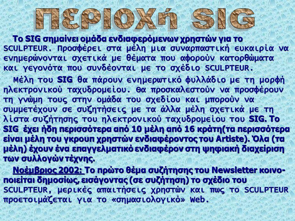 To SIG σημαίνει ομάδα ενδιαφερόμενων χρηστών για το SCULPTEUR. Προσφέρει στα μέλη μια συναρπαστική ευκαιρία να ενημερώνονται σχετικά με θέματα που αφο
