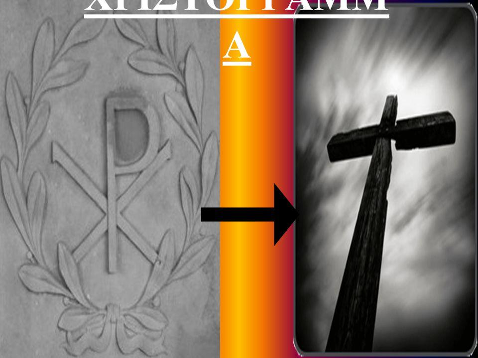 Το Χριστόγραμμα αποτέλεσε το σύμβολο της Ρωμαικής Αυτοκρατορίας και της Δυτικής και Ανατολικής όταν χωρίστηκε από τον Θεοδόσιο η αυτοκρατορία στα δύο.