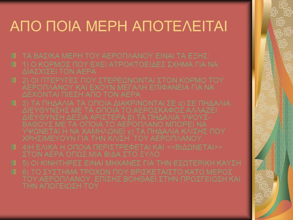 ΑΠΟ ΠΟΙΑ ΜΕΡΗ ΑΠΟΤΕΛΕΙΤΑΙ ΤΑ ΒΑΣΙΚΑ ΜΕΡΗ ΤΟΥ ΑΕΡΟΠΛΑΝΟΥ ΕΙΝΑΙ ΤΑ ΕΞΗΣ: 1) Ο ΚΟΡΜΟΣ ΠΟΥ ΕΧΕΙ ΑΤΡΟΚΤΟΕΙΔΕΣ ΣΧΗΜΑ ΓΙΑ ΝΑ ΔΙΑΣΧΙΣΕΙ ΤΟΝ ΑΕΡΑ 2) ΟΙ ΠΤΕΡΥΓΕ