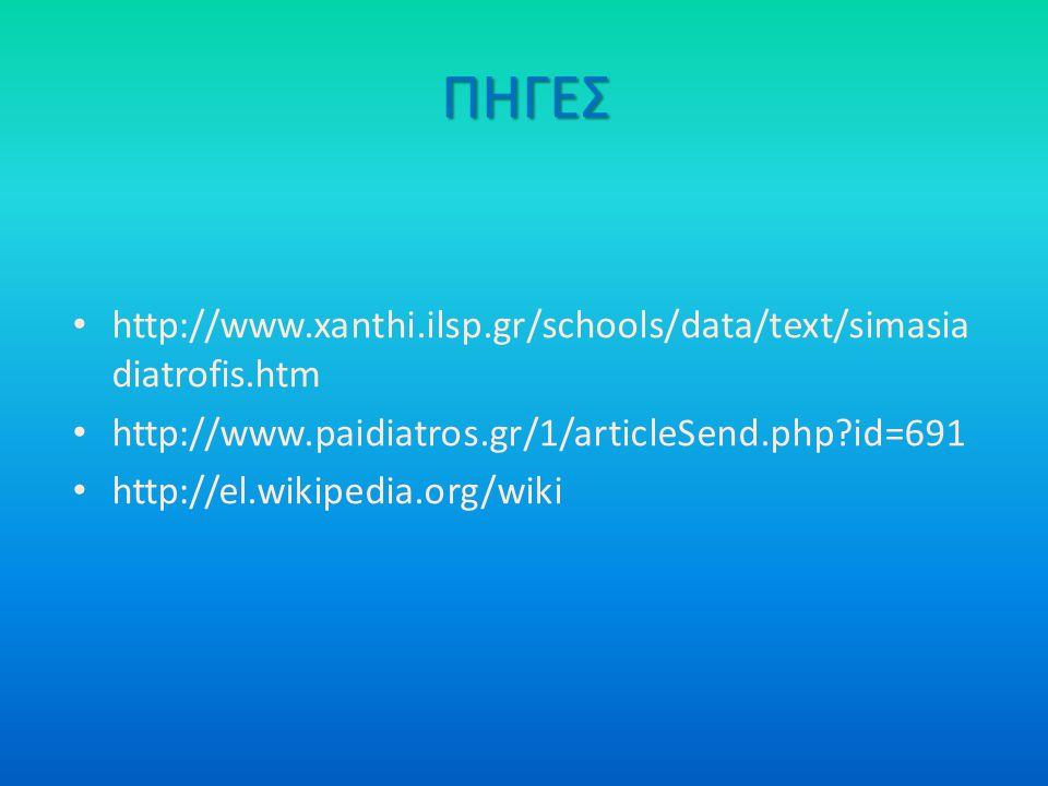 ΠΗΓΕΣ http://www.xanthi.ilsp.gr/schools/data/text/simasia diatrofis.htm http://www.paidiatros.gr/1/articleSend.php?id=691 http://el.wikipedia.org/wiki