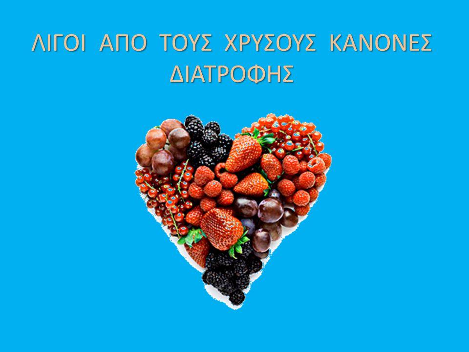 Οι Έλληνες κατανάλωναν ιδιαιτέρως τα γαλακτοκομικά και κυρίως το τυρί.