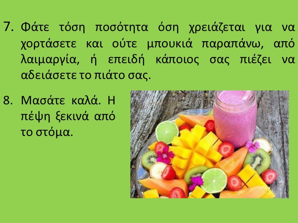 9.Το πρωινό γεύμα είναι βασικό στοιχείο σωστής διατροφής. 10.Τρώτε απ' όλα τα είδη των τροφών.