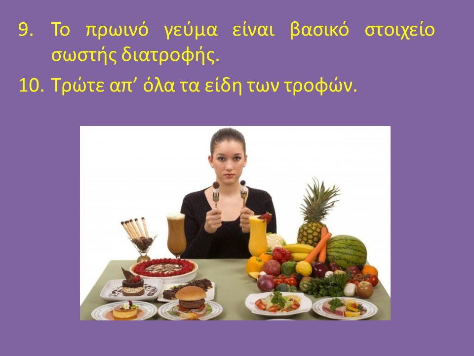 11.Ενημερώνεστε για τη σωστή διατροφή σ' όλη τη διάρκεια της ζωής σας.