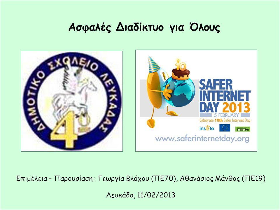 Ασφαλές Διαδίκτυο για Όλους Επιμέλεια – Παρουσίαση : Γεωργία Βλάχου (ΠΕ70), Αθανάσιος Μάνθος (ΠΕ19) Λευκάδα, 11/02/2013