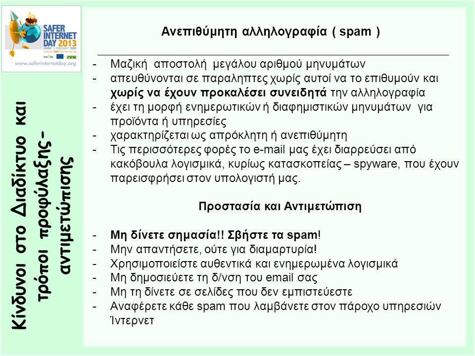 Κίνδυνοι στο Διαδίκτυο και τρόποι προφύλαξης- αντιμετώπισης Ανεπιθύμητη αλληλογραφία ( spam ) -Μαζική αποστολή μεγάλου αριθμού μηνυμάτων -απευθύνονται