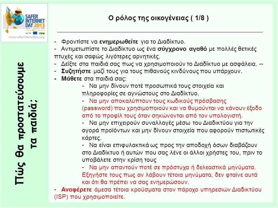 Πώς θα προστατεύσουμε τα παιδιά; Ο ρόλος της οικογένειας ( 1/8 ) - Φροντίστε να ενημερωθείτε για το Διαδίκτυο.