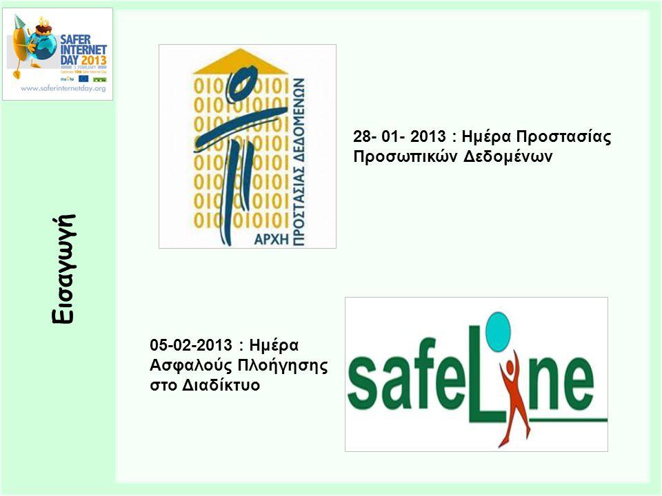 Εισαγωγή 05-02-2013 : Ημέρα Ασφαλούς Πλοήγησης στο Διαδίκτυο 28- 01- 2013 : Ημέρα Προστασίας Προσωπικών Δεδομένων